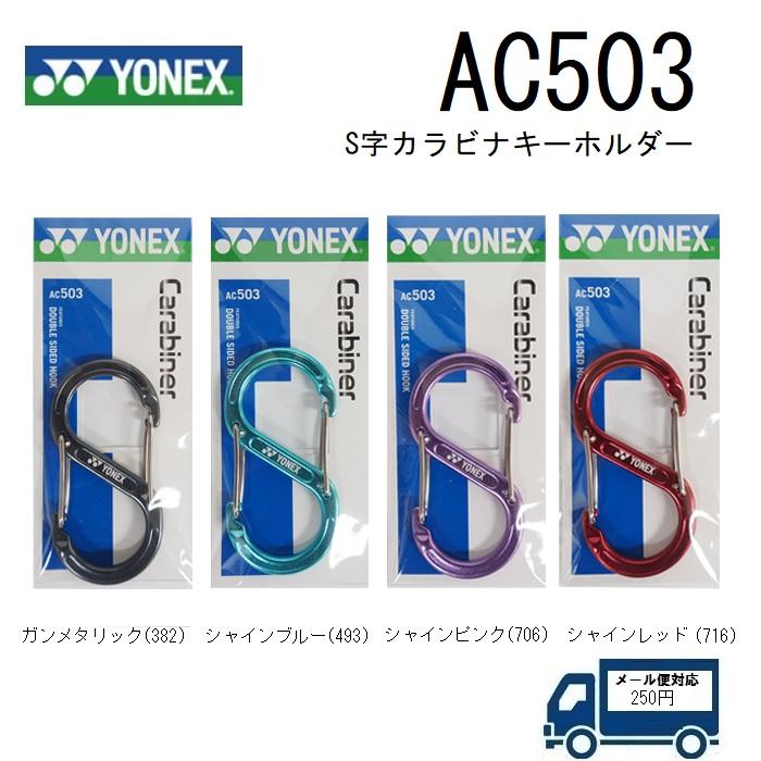 全店販売中 豊富な品 メール便なら日本全国どこでも送料250円 YONEX AC503S字カラビナキーホルダー ヨネックス