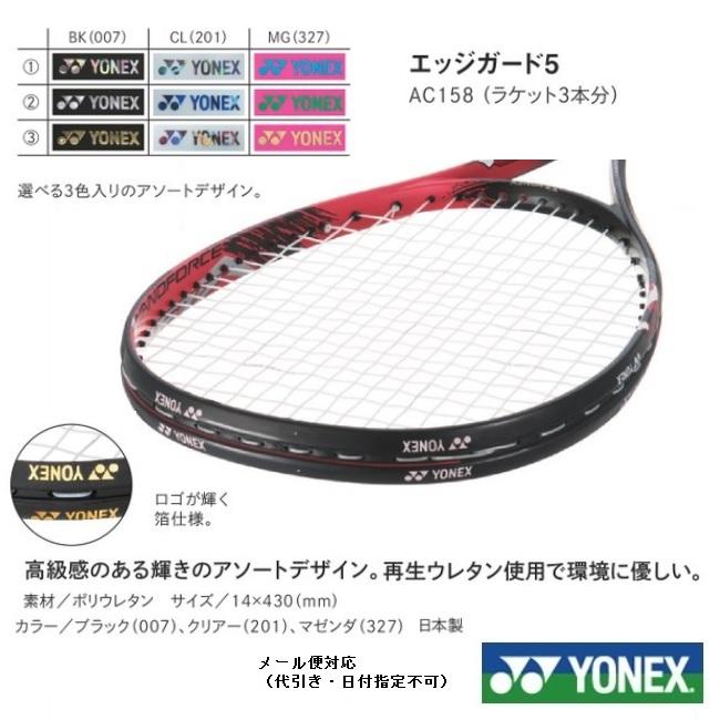 トレンド 店内全品対象 軟式庭球用 ラケット保護シール YONEX ヨネックス ラケット3本分 AC158 ソフトテニス用エッジガード