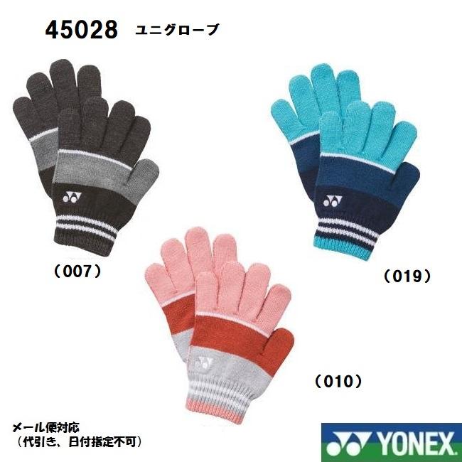 メール便対応 国内どこでも1組250円 YONEX ヨネックス UNI 新作続 『4年保証』 ユニヒート 手袋 グローブ カプセル 男女兼用 45028