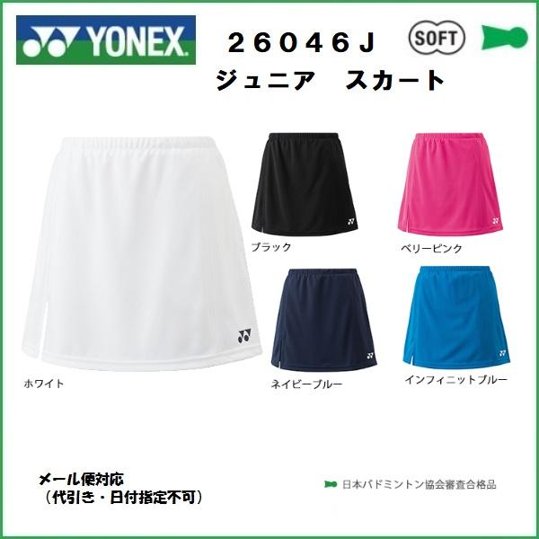 [tennis badminton specialty store pro shop Yamano] YONEX Yonex Junius cart JUNIOR GIRL 26046J order product