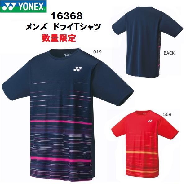 数量限定 税込 ドライTシャツ 16368 ヨネックス メンズ ドライTシャツ数量限定スポーツウェア テニスウェア スポーツ 半袖 吸汗速乾 男性 Tシャツ UVカット レディース ユニセックス 新色追加して再販 女性