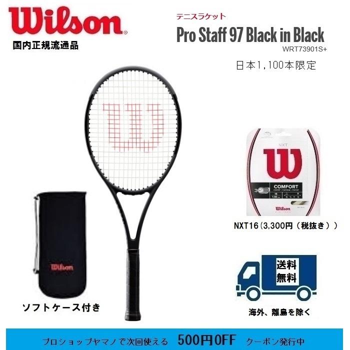 WILSON ウィルソン 硬式テニス ラケットプロスタッフ97 PROSTAFF97 BLACK in BLACK WRT73901S 国内正規流通品