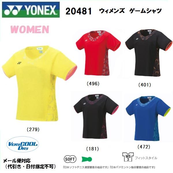倉庫 ヨネックス ゲームシャツ 信頼 レディース 2048140%OFF送料無料 ウェア 2019年
