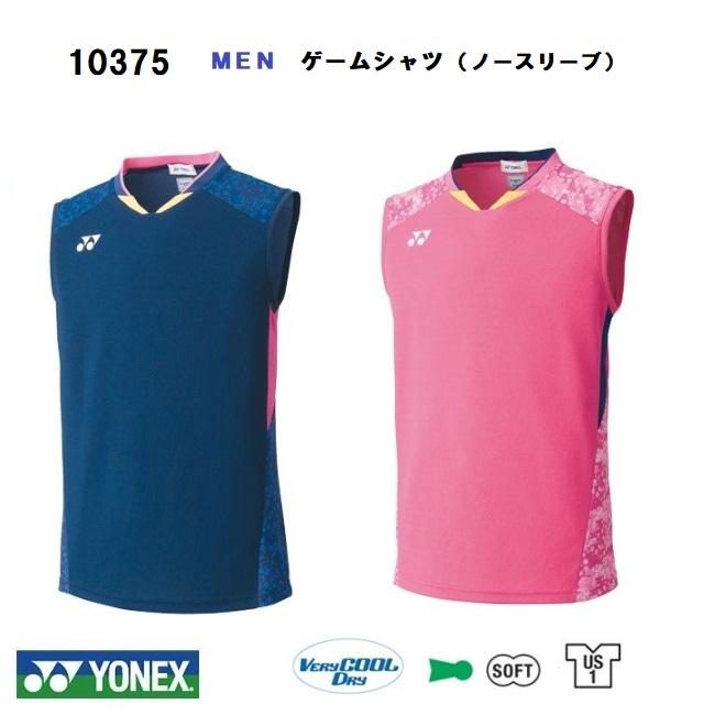 上等 日本全国どこでも送料無料 ヨネックス バドミントン テニス ゲームシャツ 送料無料 超歓迎された 10375バドミントン日本代表モデル メンズ ユニホームノースリーブ ユニ