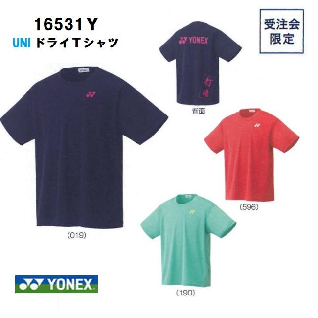 ヨネックス 受注会限定 ドライTシャツ 16531Y YONEX ユニ 受注会限定2着以上で送料無料 Tシャツ 半袖 記念日 バドミントン 男女兼用 驚きの値段で テニス 吸汗速乾