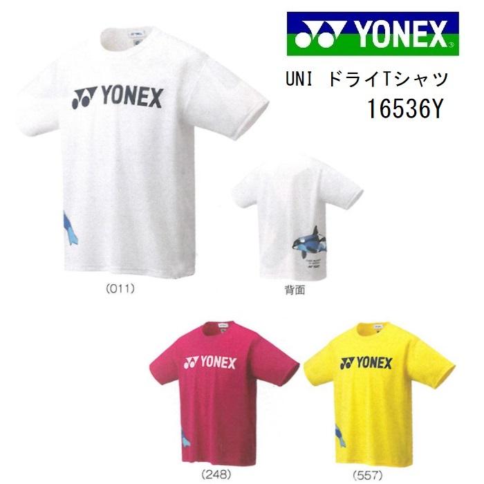 ヨネックス 2021年受注会限定商品 ドライTシャツ 16536Y YONEX ユニ 公式サイト ドライTシャツ2021年春の受注会限定商品2着以上で送料無料 制電 吸汗速乾 テニス Tシャツ バドミントン 男女兼用 人気