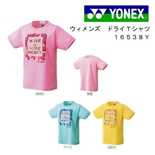 ヨネックス 2021年受注会限定商品 ドライTシャツ 16538Y YONEX ウィメンズ ドライTシャツ2021年春の受注会限定商品2着以上で送料無料 男女兼用 日本限定 吸汗速乾 制電 テニス バドミントン Tシャツ 購入