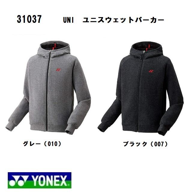 スピード対応 全国送料無料 数量限定 YONEX ヨネックス 3103740%OFF スウェットパーカー男女兼用 送料無料 ユニ