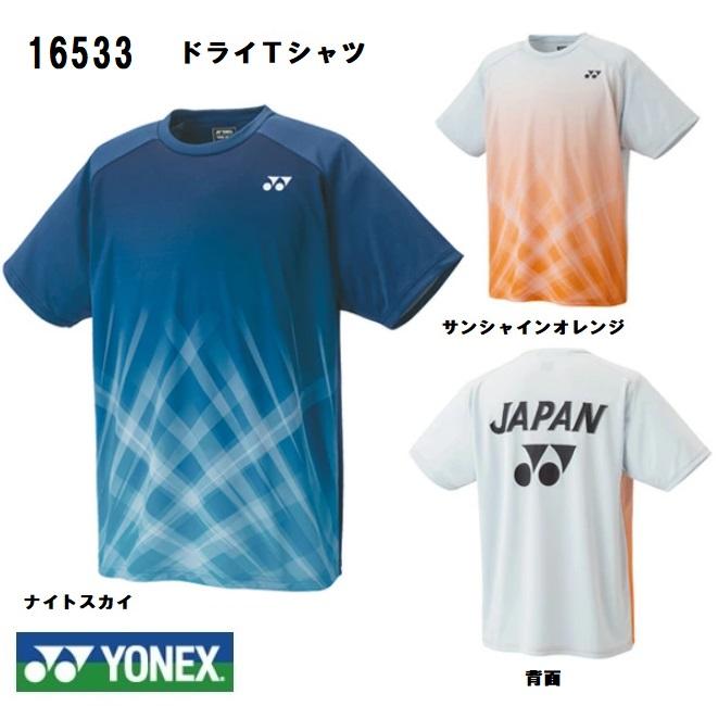ご予約品 日本代表 テニス 豊富な品 バドミントン Tシャツ ヨネックス ドライTシャツ UNI 16533テニス バドミントン用 ユニ