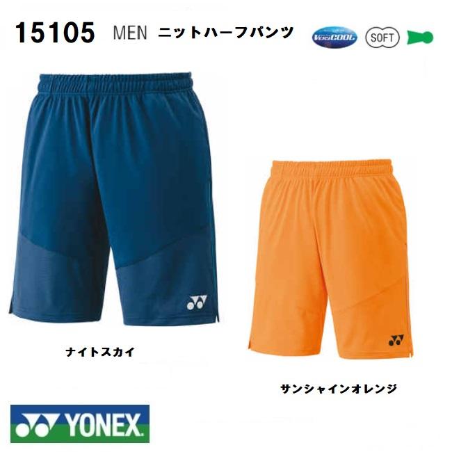 日本代表 テニス バドミントン ハーフパンツ ヨネックス ユニ 15105テニス ニットハーフパンツ 開店記念セール プレゼント UNI バドミントン用