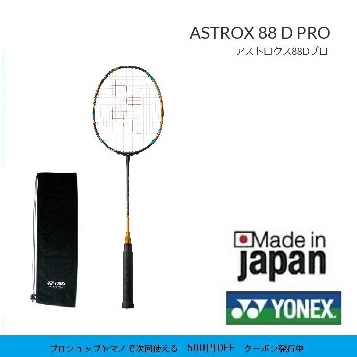 スーパーSALE セール期間限定 球の出性能向上 攻撃的スマッシュで相手を崩す アストロクス88Dプロ ASTROX88D 永遠の定番モデル PRO YONEX 工賃無料 ヨネックス バドミントンラケット指定ガット無料