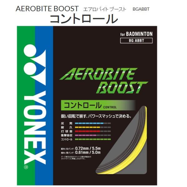 卓越 ギフ_包装 鋭い回転で崩す パワースマッシュで決める YONEX ヨネックス バドミントン BGABBT AEROBITE BOOST ストリングスエアロバイト ブースト