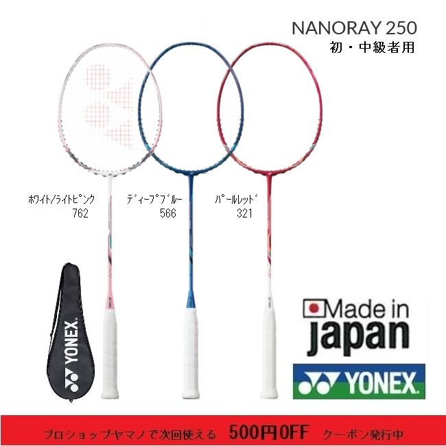 YONEX ヨネックス バドミントンラケット ナノレイ250 NANORAY 250 NR250初・中級者用当店指定ガット無料、ガット張り工賃無料、送料無料(一部地域を除く)