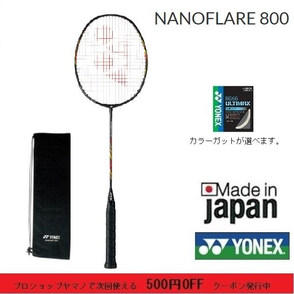極細カミソリフレームで見えないスィング最速タッチでゲームを制す 指定ガット代無料 張り工賃無料ナノフレア800 卸売り NANOFLARE800 NF800 バドミントンラケット ヨネックス 通常便なら送料無料 YONEX