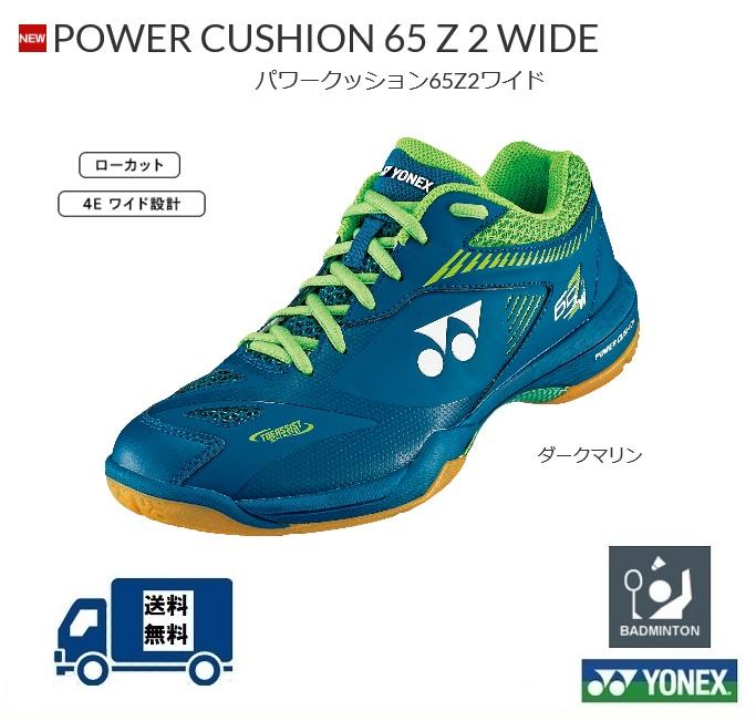 YONEX ヨネックス バドミントンシューズ 送料無料 パワークッション 65Z2W ワイドタイプ POWER CUSHION 65Z2W SHB65Z2W