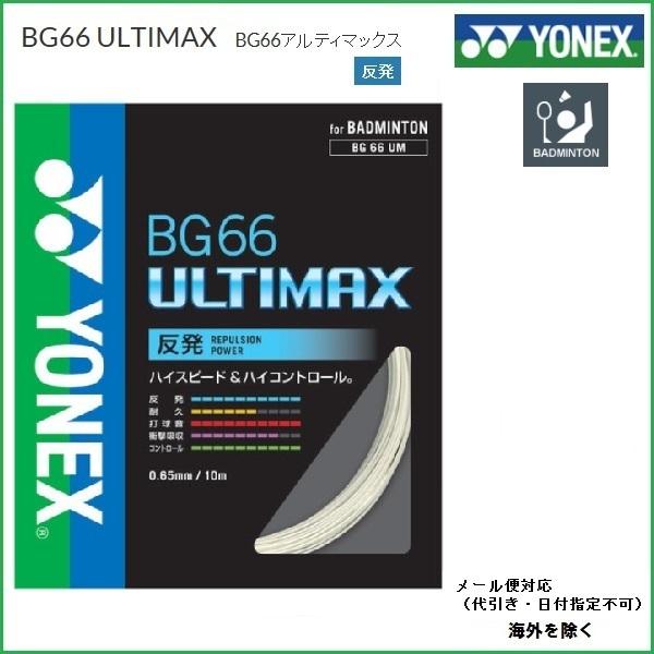 高反発 ハイコントロールの0.65mm細ゲージ YONEX 売買 ヨネックス バドミントン ガットBG66アルティマックス BG66ULTIMAX メーカー直売 ストリングス BG66UM
