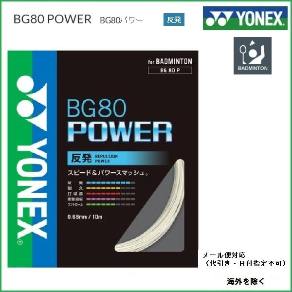 しっかりした打球感 スピードとパワースマッシュメール便なら国内送料250円 YONEX ヨネックス バドミントン 世界の人気ブランド ストリングス 2020新作 ガットBG80パワー BG80POWER BG80P