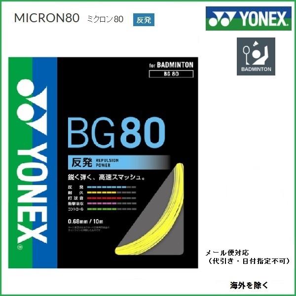 待望のBG80復活 鋭く弾く 直輸入品激安 高速スマッシュ YONEX ヨネックス MICRON80 ガットミクロン80 バドミントン 激安セール BG80 ストリングス