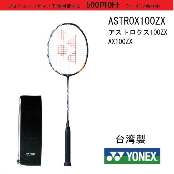 ASTROX100ZZと同時発売開始 YONEX台湾製 高品質 アストロクス100ZX ASTROX100ZX 開催中 ヨネックス AX100ZX バドミントンラケット上級者向けラケット YONEX