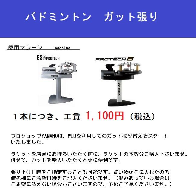 美品 YONEX OPEN 待望 JAPANストリンガー参加店ゴーセン 張り人 ガット張り替え工賃 認定店 バドミントン