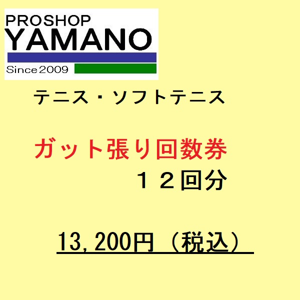新色追加して再販 YONEX OPEN JAPANストリンガー参加店ゴーセン 商品追加値下げ在庫復活 張り人 テニス ソフトテニス 認定店 ガット張り替え回数券