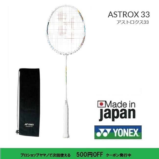 軽さと柔らかさを追求柔らかい打球感が球持ちを向上 アストロクス33 流行のアイテム ヨネックス バドミントン ラケットASTROX33 初 超安い 中級者向けラケット2020年10月新発売 AX33