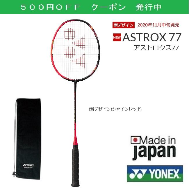 蔵 角度とパワーを高めた連続スマッシュのオールラウンドモデル YONEX 激安 ヨネックス バドミントンラケット ASTROX77 新デザイン アストロクス77