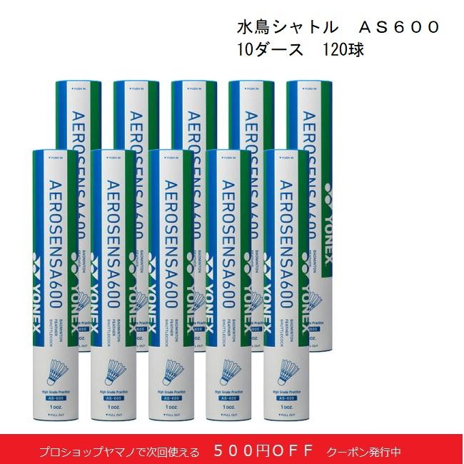 ヨネックス 流行のアイテム 水鳥シャトル 練習球 AS600 YONEX エアロセンサ600 送料無料カード決済可能