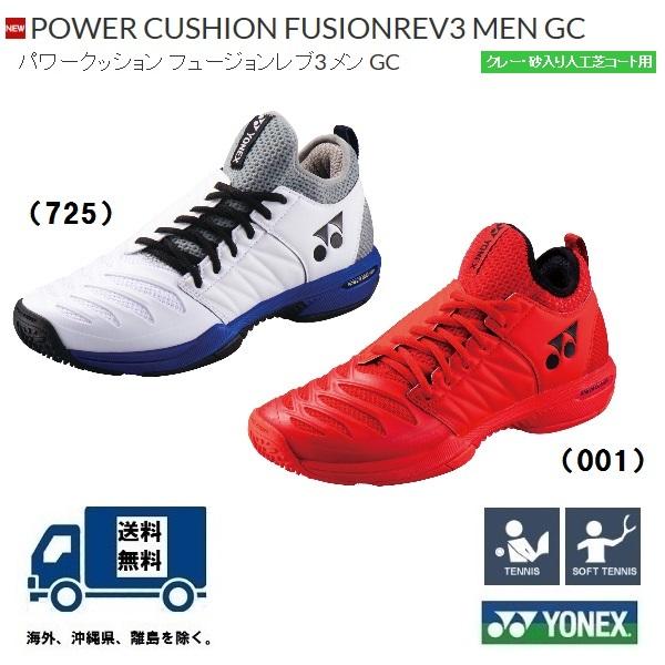 パワークッションプラス搭載 インナーブーティ構造が足とシューズの一体化を生む YONEX 与え ヨネックス テニス シューズ パワークッション 卓越 フュージョンレブ3 メン GC SHTF3MGC FUSIONREV3 クレーコート用 GCオムニ POWER CUSHION 40%OFF MEN