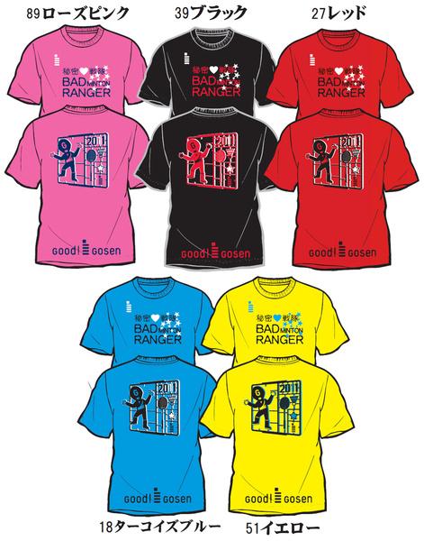 GOSEN (GOSEN) uni-T-shirt bud Ranger