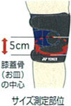 Supporter MPS-80SK for the YONEX (Yonex) knee