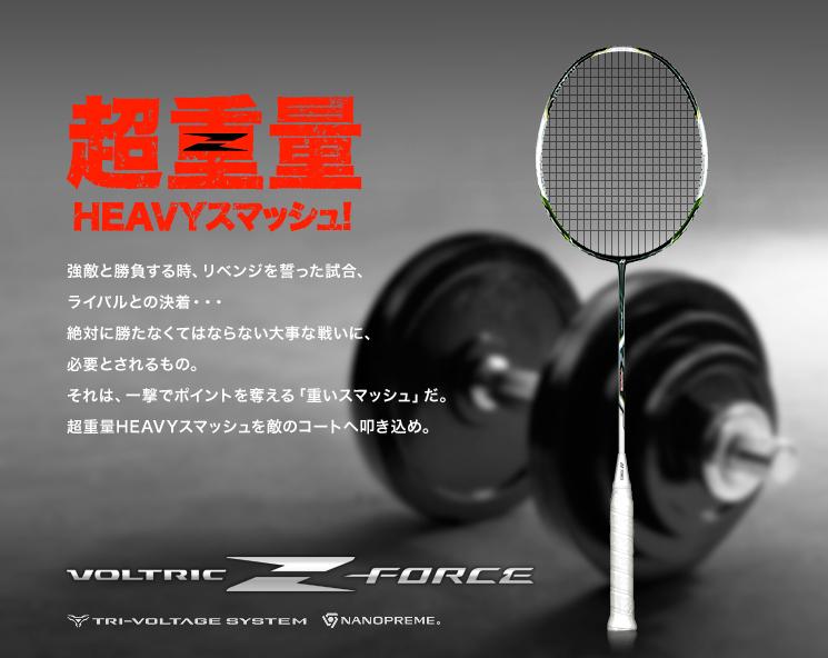 [낙천 시장] YONEX (요넥스) 바드민톤라켓트보르트릭크 Z-포스 VOLTRIC Z-FORCE(VTZF) 25%OFF upup7