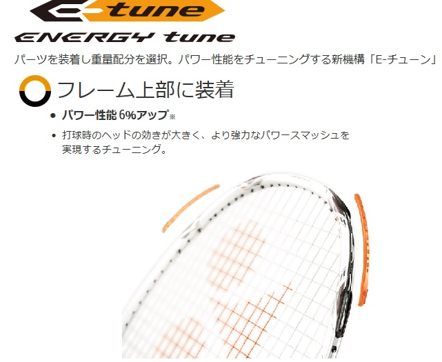 [乐天市场]YONEX尤尼克斯羽毛球球拍螺栓里克70E歌曲VOLTRIC70ETN VT70ETN