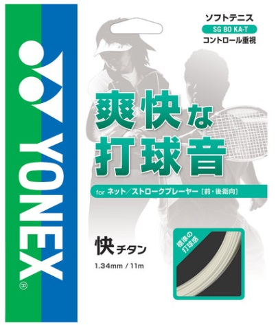 [Rakuten market] YONEX (Yonex) software tennis strings excellent titanium (SG80KA-T)
