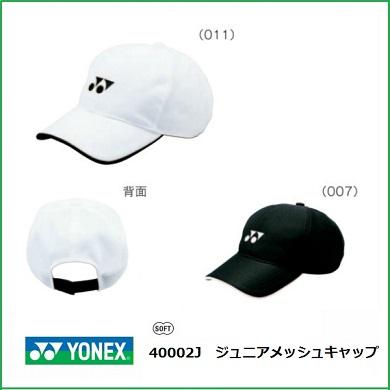 ジュニア メッシュキャップ 市場 YONEX 大人気 ヨネックス メッシュキャップテニス ソフトテニス用40002J 贈答