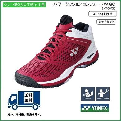 [市場] YONEX ヨネックス テニス・シューズパワークッション コンフォート W GCSHT CWGC クレー・砂入り人工芝コート用 25%OFF