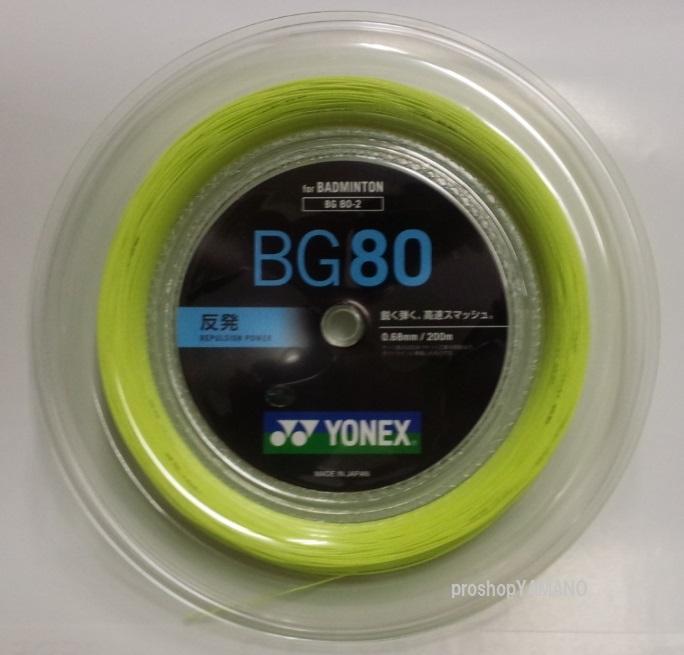 [テニス・バドミントン専門店プロショップヤマノ]YONEX ヨネックス バドミントン・ストリングスミクロン80 200m MICRON80 200m BG80-2