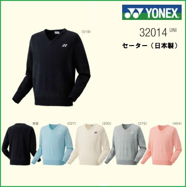 ヨネックス セーター YONEX テニス 32014 30%オフ 激安 激安特価 送料無料 バドミントン用セーター 日本製 限定モデル