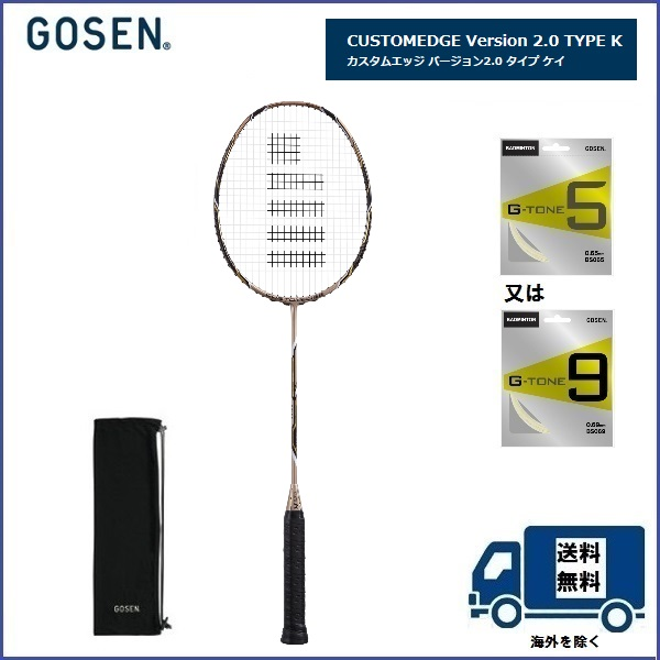 [テニス・バドミントン専門店プロショップヤマノ]GOSEN ゴーセン バドミントン ラケットCUSTOMEDGE Version 2.0 TYPE Kカスタムエッジ バージョン2.0 タイプ ケイ
