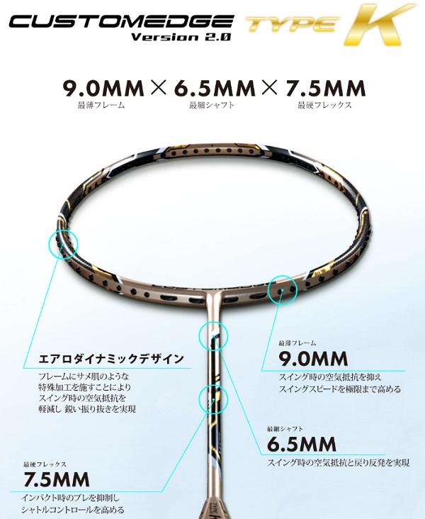 [网球·羽毛球专营商店puroshoppuyamano]GOSEN GOSEN羽毛球球拍CUSTOMEDGE Version 2.0 TYPE K特别定做边缘版本2.0个类型K