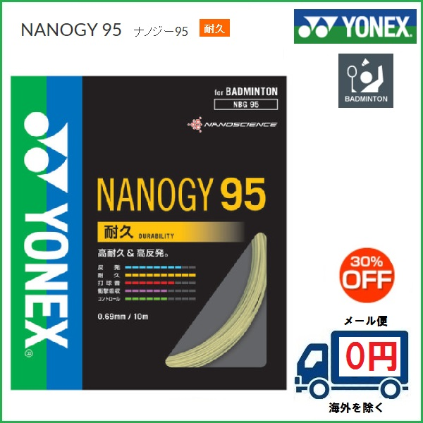 Badminton YONEX (Yonex) and strings by ナノジー 95 NANOGY95 NBG95