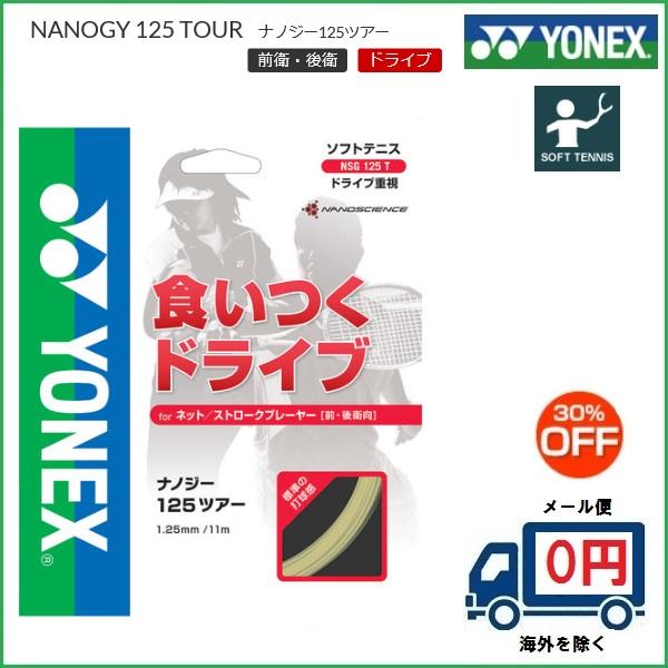 YONEX (Yonex) tennis-strings by ナノジー 125 tour NANOGY125TOUR ( NSG125T )