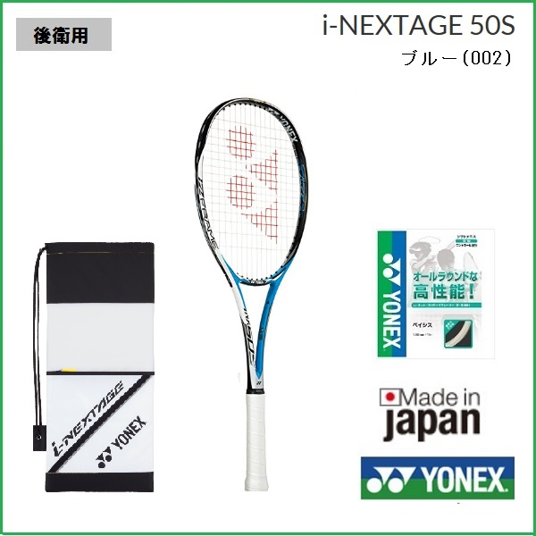アイネクステージ 50S (マゼンダ, blue) i-NEXTAGE50S 50% OFF for the YONEX Yonex software tennis racket back