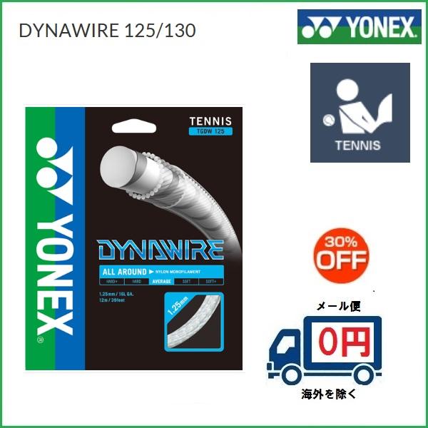供YONEX優乃克網球·弦力學電線125/130 DYNAWIRE 125/130(TGDW125/130)硬式網球使用的線