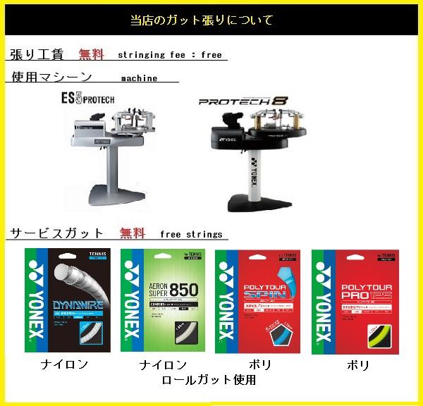 [puroshoppuyamanotenisu·羽球專營商店]YONEX yonekkusutenisurakettoasutoreru 105 ASTREL105 AST105