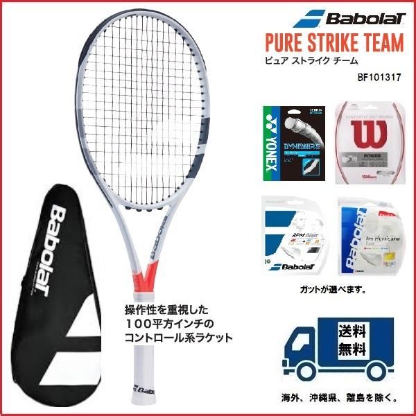 [プロショップヤマノ テニス・バドミントン専門店]BABOLAT バボラ 硬式テニス ラケットピュア ストライク チーム (BF101317)