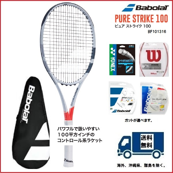 [プロショップヤマノ テニス・バドミントン専門店]BABOLAT バボラ 硬式テニス ラケットピュア ストライク 100 (BF101316)