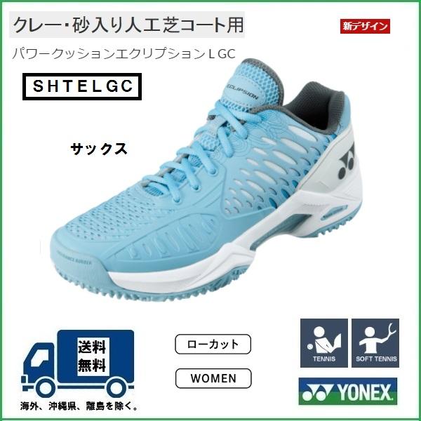 [市場] YONEX ヨネックス テニス シューズNEWデザイン パワークッションエクリプション LGCオムニ・クレーコート用 POWER CUSHION ECLIPSION L GC(SHT-ELGC)