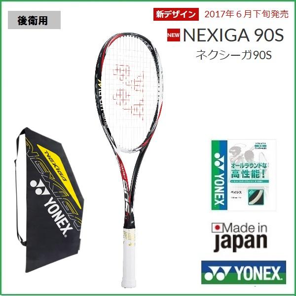 NEXIGA 90S ジャパンレッドNXG90S-364テニス ラケット パワー重視モデルYONEX ヨネックスネクシーガ90S 軟式 【取寄品】 送料無料 2017AW