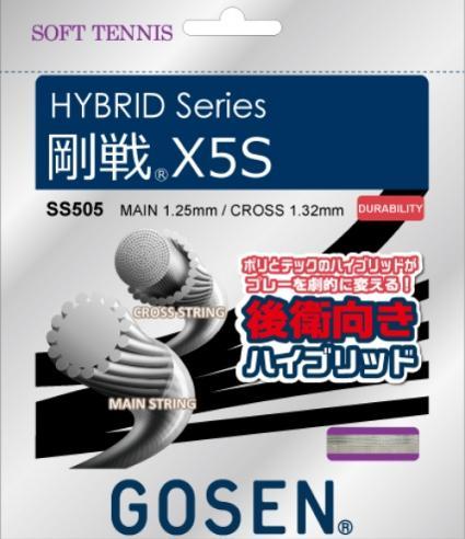 メール便なら日本全国どこでも何張りでも送料250円 3 980円以上送料無料 GOSEN SS505 開店記念セール ゴーセン ストリングス剛戦X5S 奉呈 ソフトテニス